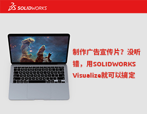 SOLIDWORKS Visualize就可以制作广告宣传片?你没听错! banner图